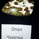 Опал, Чукотка