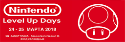 Nintendo 3 мероприятия Level Up Day 24-25 марта